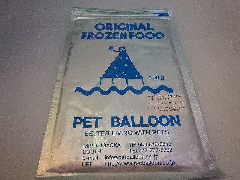 画像1: 【飼育用品・餌】 ディスカスハンバーグ プレミアムビルダーフード 1枚【冷凍餌】 【淡水用】【ディスカスグッズ】 (1)